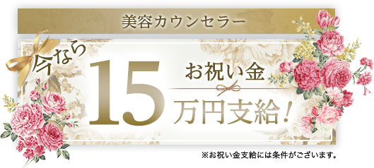 今ならお祝い金10万円支給!