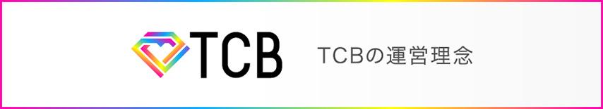 TCBの運営理念