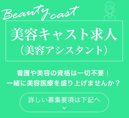 美容キャスト 求人(受付・看護アシスタント)