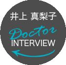 井上 真梨子 Doctor INTERVIEW