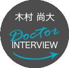 木村 尚大 Doctor INTERVIEW