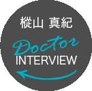 樅山 真紀 Doctor INTERVIEW