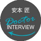 安本 匠 Doctor INTERVIEW